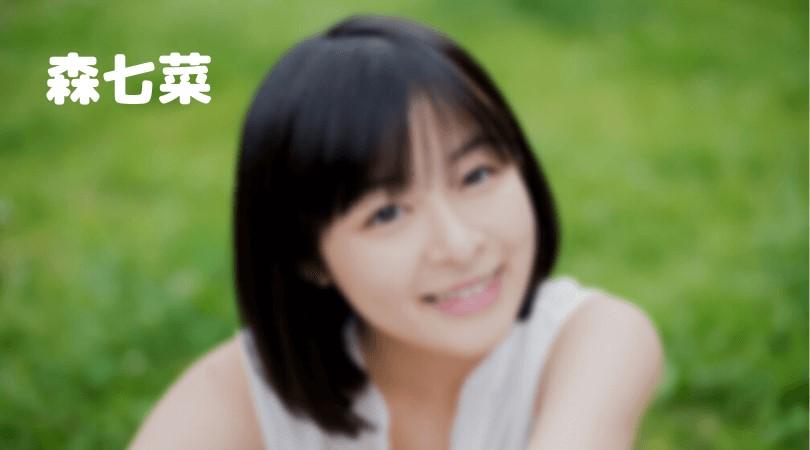 【森七菜フル動画】東京喰種Sをスマホで見る!CM広告なしで無料視聴するには!