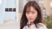 チアダン映画の福原遥のフル動画をスマホで見る!CM広告なしで無料視聴するには!