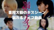 重岡大毅の溺れるナイフのキスシーンのフル動画をスマホで見る!CM広告なしで無料視聴するには!