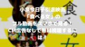 小泉今日子の引退映画「食べる女」のフル動画をスマホで見る!CM広告なしで無料視聴するには!