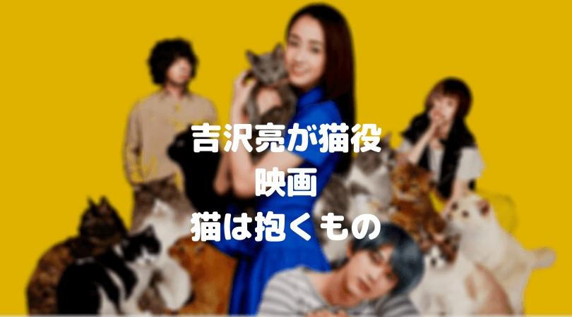 吉沢亮の映画「猫は抱くもの」のフル動画をスマホで見る!猫役をCM広告なしで無料視聴するには!