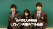 山崎賢人の映画ヒロイン失格のフル動画をスマホで見る!CM広告なしで無料視聴するには!