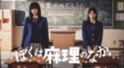 吉沢亮のぼくは麻理のなかのフル動画をスマホで見る!CM広告なしで無料視聴するには!