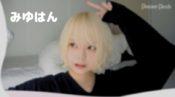 みゆはんの年齢や人見知りな性格がヤバイ!MV恋人失格で横浜流星を抜擢!