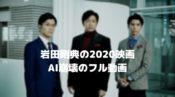 岩田剛典の映画2020年・AI崩壊のフル動画をスマホで見る!CM広告なしで無料視聴するには!