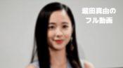 堀田真由の殺さない彼と死なない彼女のフル動画をスマホで見る!CM広告なしで無料視聴するには!