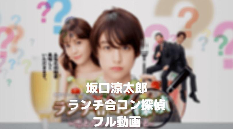 坂口涼太郎のランチ合コン探偵のフル動画をスマホで見る!CM広告なしで無料視聴するには!