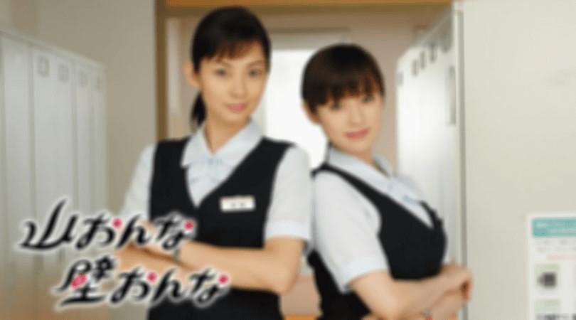 深田恭子が胸のHカップに悩むドラマ山おんな壁おんなのフル動画をスマホで見る!CM広告なしで無料視聴するには!