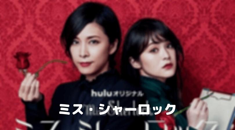 【ミスシャーロック】ネタバレ!黒幕の正体や結末8話でも謎が多すぎる!