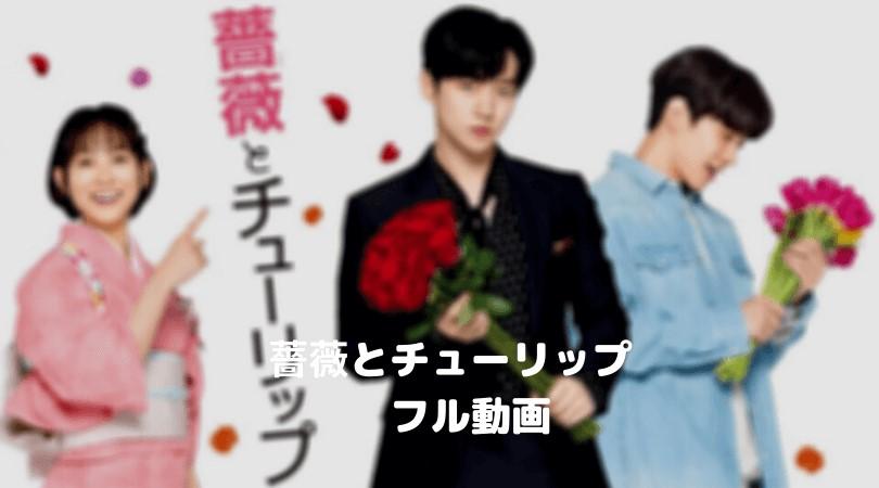 ジュノの薔薇とチューリップのフル動画をスマホで見る!2PMをCM広告なしで無料視聴するには!