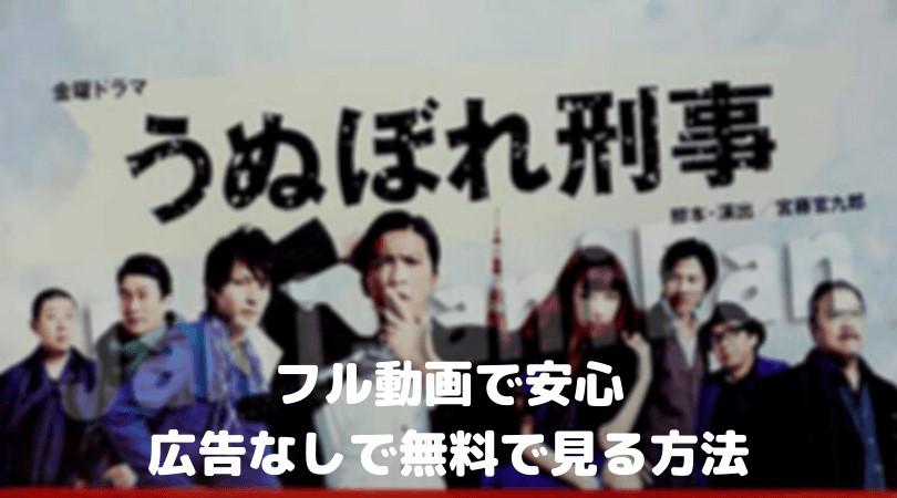 うぬぼれ刑事フル動画