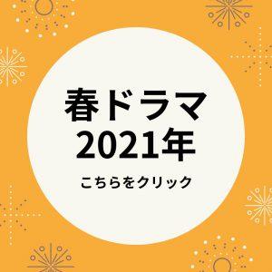 春ドラマ2021年