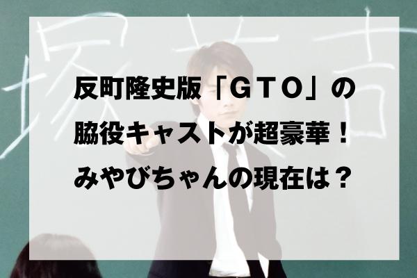 GTO1-cast